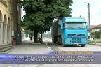 Протест срещу преминаването на камиони през Горна Митрополия