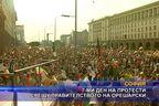 Седми ден на протести срещу правителството на Орешарски