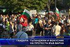 Седми ден на протести във Варна