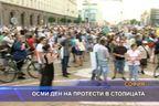 Осми ден на протести в столицата