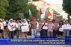 Пореден ден на народно недоволство се изля във Варна