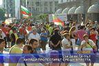 За девети път хиляди протестират срещу властта