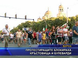 Протестиращите блокираха кръстовища и булеварди