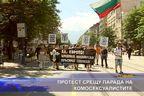 Протест срещу парада на хомосексуалистите