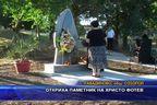 Откриха паметник на Христо Фотев