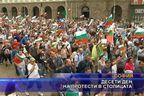 Десети ден на протести в столицата