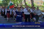Фестивал на два славянски народа