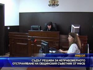 Съдът решава за неправомерното отстраняване на съветник от НФСБ