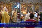 Храмов празник и фолклорен събор в Пролом