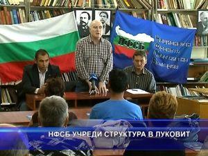 НФСБ учреди структура в Луковит