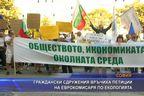 Граждански сдружения връчиха петиции на еврокомисаря по екологията