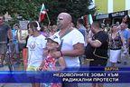 Недоволните зоват към радикални протести