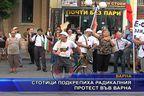 Стотици подкрепиха радикалния протест във Варна