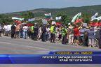 Протест заради взривовете край Петолъчката