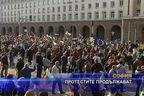 Протестите продължават