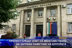 Протест срещу опит на мюфтииството да заграби паметник на културата