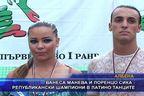 Манева и Сика - републикански шампиони в латино танците