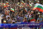 Петнадесети ден на протести