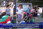 Протестът срещу агитационни материали на кандидат кмет