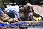 Родолюбиви българи почетоха паметта на български офицери