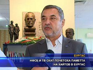 НФСБ и ТВ СКАТ почетоха паметта на Хайтов в Бургас