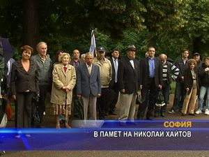 В памет на Николай Хайтов