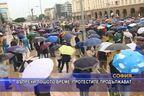 Въпреки лошото време, протестите продължават