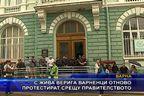 С жива верига варненци протестират срещу правителството
