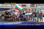 15 българи бедстват без закрила