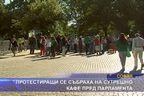Протестиращи се събраха на сутрешно кафе пред парламента