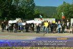 Протест на собственици на имоти в резиденция