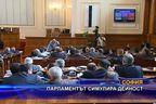 Парламентът симулира дейност