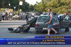 Мотоциклетист с опасност за живота след тежка катастрофа