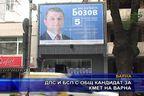 ДПС и БСП с общ кандидат за кмет на Варна