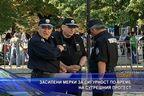 Засилени мерки за сигурност по време на сутрешния протест