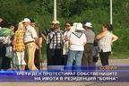 Трети ден протестират собствениците на имоти в резиденция