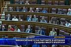 Финансирането на партиите в Испания създава много въпроси