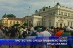 Протестите срещу правителството продължават