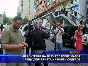 Волен направи поредния си цирк пред офиса на ТВ СКАТ