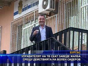 Управителят на ТВ СКАТ заведе жалба срещу действията на Сидеров