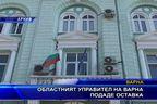 Областният управител на Варна подаде оставка
