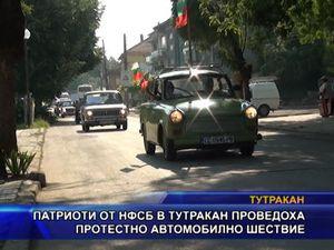 Патриоти от НФСБ в Тутракан проведоха протестно автомобилно шествие