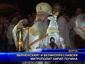 Варненският и великопреславски митрополит Кирил почина