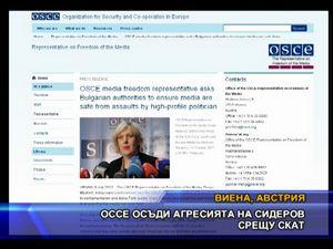 ОССЕ осъди агресията на Сидеров срещу СКАТ