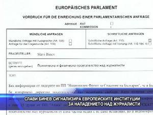 Слави Бинев уведоми европейските институции за нападениетa