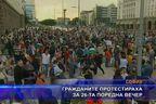 Гражданите протестираха за 26-та поредна вечер