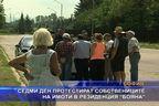 Седми ден протестират собствениците на имоти в резиденция