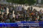 Хиляди отново блокираха движението в столицата