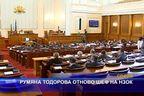 Румяна Тодорова отново шеф на НЗОК