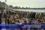 Българите в Испания рядко ходят на почивка